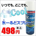 "To * ice cold wet towels! ""Ice-Buletin spray ' golf course in summer leisure and refresh helps ♪ to heatstroke:"