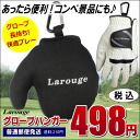 ※Ordinary mail shipment Larouge glove hanger glove lasts a long time! I hang it and air a glove and can put it to the comfortable play ♪ caddie bag! ♪ golf accessory, round accessories recommended to a competition premium :