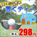 "* Normal postal delivery ""put Thi' orange, 3 piece set gives! Hard to lose! Lost to dampen the depth! Easy to just put any solid ground ♪ ordinary post to date Golf non-Ti:"