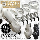 * PARIS CORO2 ladies Golf set (set of 9) caster Caddy bag & friendly Club 9 this full set (driver / fairway / utility / iron 5 / putter) choice of 2 colors (white and black):