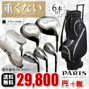 * PARIS CORO2 ladies Golf set (set of 6) wheels golf bag & friendly Club 6 this half (driver / fairway irons 3 putter) choice of 2 colors (white and black):