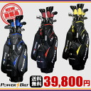 ※ the 2012 latest model! パワービルト HB set men golf set ( driver + fairway Wood + utility + iron set + putter + caddie bag) with the book case caddie bag :[fs2gm]