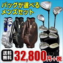 Choose a favorite golf bag! 9 clubs + golf bag one 1 point (1 W / fairway / utility / irons set / putter / bag) men's Golf Club set: