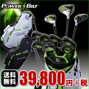 * From the power belt authentic school Golf set birth VKP POWERBILT Golf set matte black finish マッスルバックウェッジ equipment (driver + fairways + iron 6 + wedge + putter + Caddy bag + head) set of golf clubs: