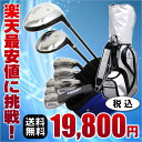 ※ men golf club full set LarougeAP-01 men golf set (driver + fairway + utility + iron set + putter + caddie bag) men's golf club set to Rakuten low: