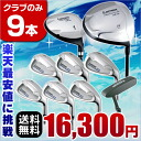 * No golf bag only lows Rakuten, set to challenge ★ Golf Club 9 driver + fairways + irons + putter mens Golf Club set: