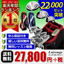 * Recommended for beginners ♪ LAROUGE STEEL mens 11 this set Golf Club for set (driver + fairways + utilities + irons set + putter + Caddy bag) Golf set mens Golf Club set: