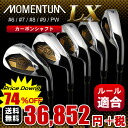 LX iron MOMENTUM-LX has evolved to fly ultra light carbon shafts fitted 5 book set (6 / 7 / 8 / 9 / PW):