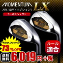 LX iron MOMENTUM-LX has evolved to fly ultralight carbon shaft mounting option :AW/SW: