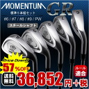 * Steel shaft 5 book set (#6/#7/#8/#9/PW/) MOMENTUM-GR iron yesteryear classic iron evolves and the Resurrection:
