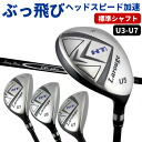 * Fly in HT2 utility distance focus on wood type UT head speed Accelerator! A good long irons and Fairway Woods both to: