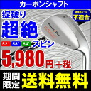 Transcendence spin * carbon shaft POWER BILT スピンミルドウェッジ amateur golfers dream! easy to spin or irrelevant because too much R & A Groove regulation rule 52 ° / 58 ° / 64 °: