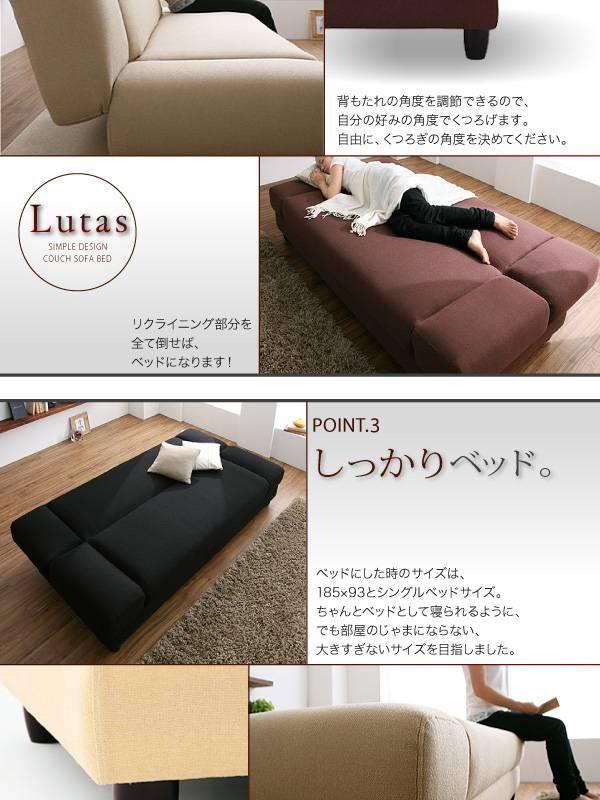 カウチソファベッド【Lutas】ルータス