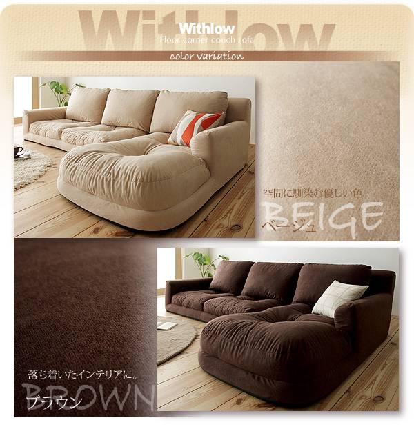 フロアカウチソファ 【Withlow】ウィズロー