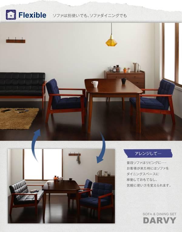 【送料無料】カフェスタイル ソファ&ダイニングセット【DARVY】ダーヴィ