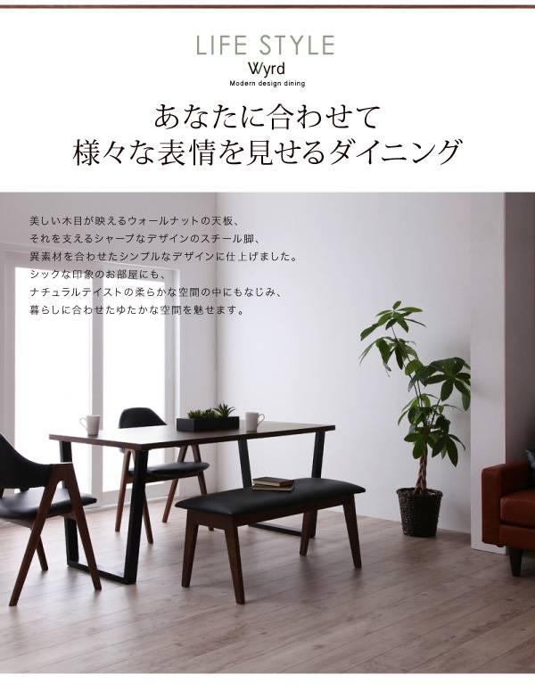 【送料無料】天然木ウォールナットモダンデザインダイニング 【Wyrd】ヴィールド