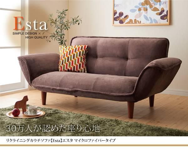 カウチソファ 【Esta】エスタ