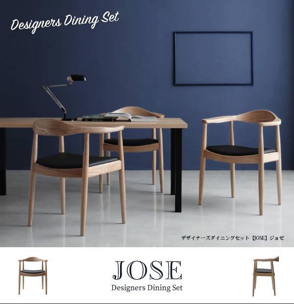 【送料無料】【】デザイナーズ家具 リプロダクト ハンス J ウェグナー デザイナーズダイニングセット【JOSE】ジョゼ