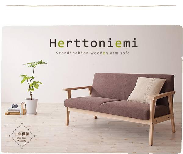 木肘北欧ソファ【Herttoniemi】ヘルトニエミ