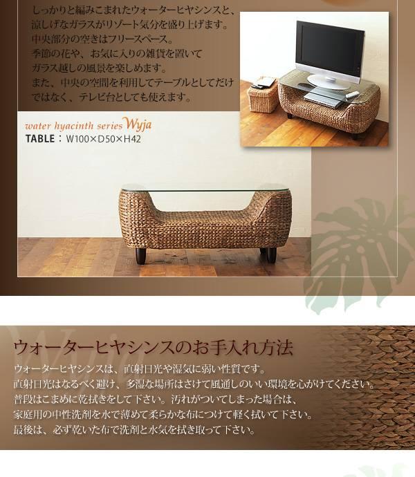 【送料無料】ウォーターヒヤシンスシリーズ 【Wyja】ウィージャ