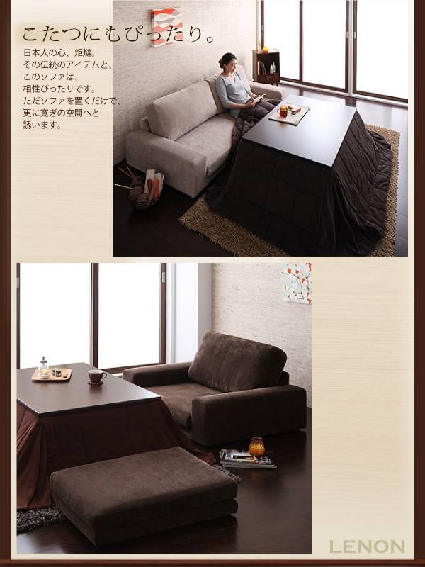 【送料無料】カバーリングフロアソファ【Lenon】レノン