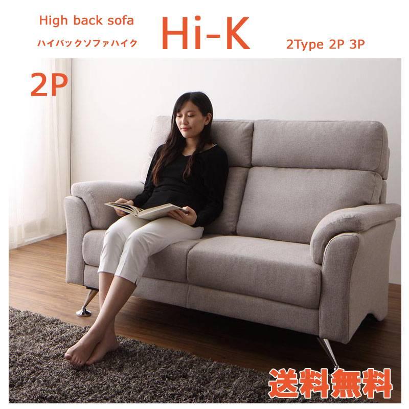 【送料無料】ハイバックソファ【Hi-K】ハイク 2P