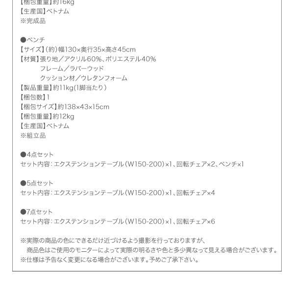 北欧デザインエクステンションダイニング 【Foret】フォーレ