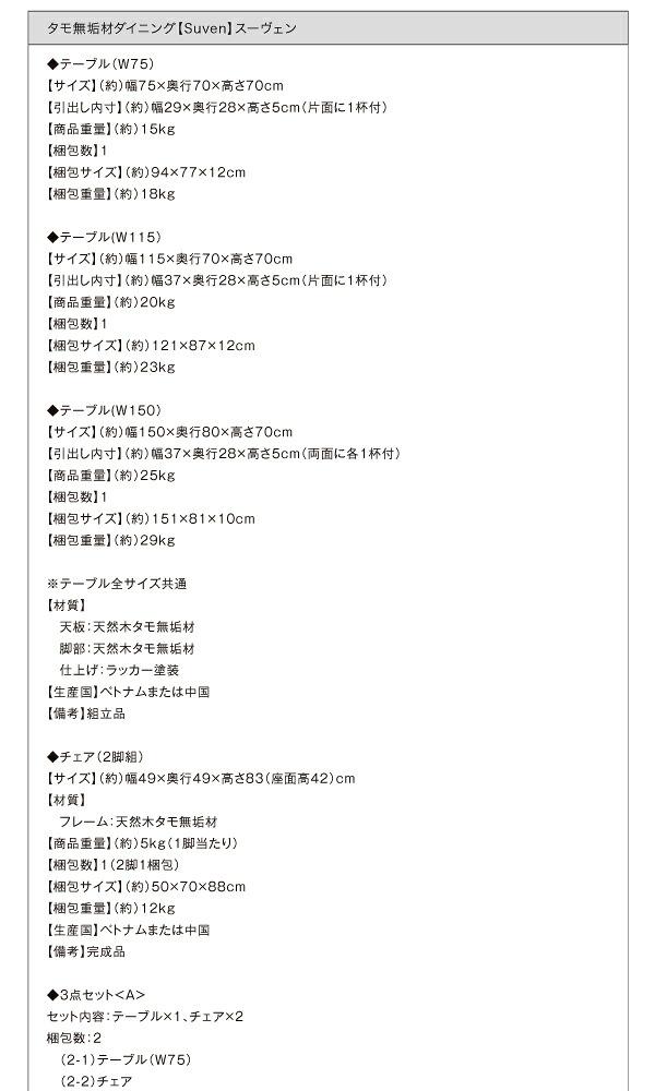 【【送料無料】タモ無垢材 北欧 LD ダイニング【Suven】スーヴェン/5点セット(テーブルW150+チェア×4)【】