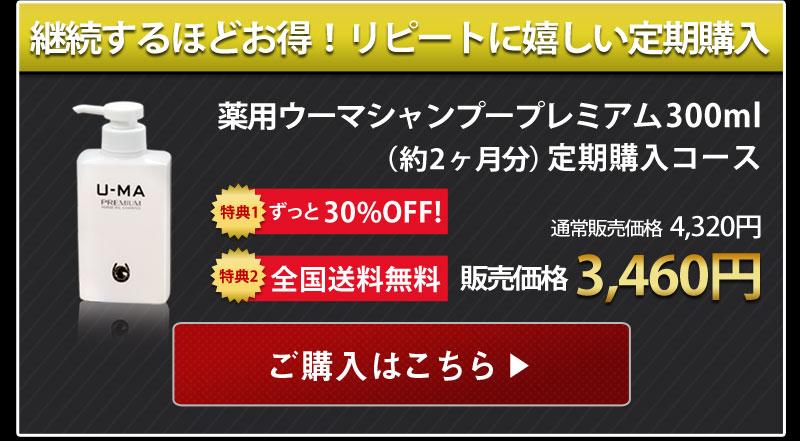 【定期購入 送料無料】直販 ウーマシャンプー300ml