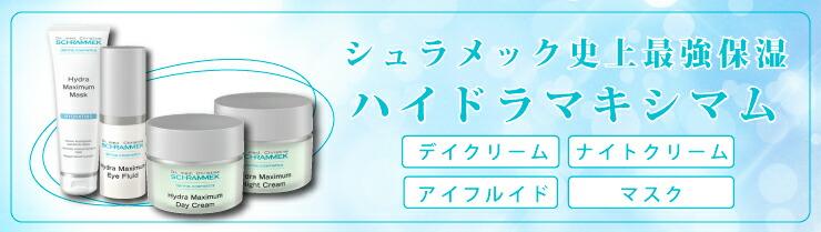 シュラメック化粧品 ハイドラマキシマムシリーズ