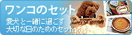 ワンコのセット(送料無料)