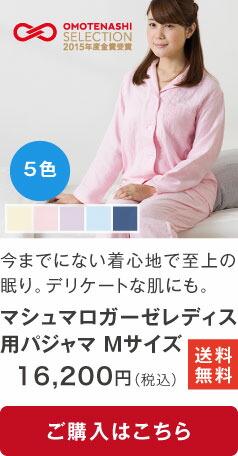 01.マシュマロガーゼレディス用パジャマ Mサイズ