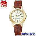 CITIZEN KL4-125-32 citizen REGUNO Legno solar TEC radio watch classic strap-ladies ladies watch ★ ★ domestic genuine watch WATCH sale type