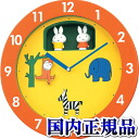 Miffy M748MN Citizen citizen 4MH748MN14 wall clock domestic regular article clock sale kind Christmas present fs3gm