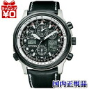 PMV65-2272 CITIZEN citizen PROMASTER ProMaster eco-drive radio clock watch ★ ★ domestic genuine watch WATCH sales kind Christmas gifts