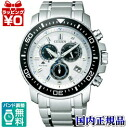 PMP56-3053 CITIZEN citizen PROMASTER ProMaster eco-drive radio clock watch ★ ★ domestic genuine watch WATCH sales kind Christmas gifts