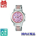 SHN-7503SG-4AJF Casio SHEEN ladies watch tough solar for daily use waterproof country in genuine watch WATCH manufacturers with guaranteed sales type Christmas gifts fs3gm