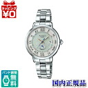 SHW-1600D-7AJF Casio SHEEN / scene Fresh Colors Series radio solar world 6 Office ladies watch