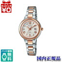 She-4516SBZ-9AJF Casio /SHEEN / scene tough solar Womens watch