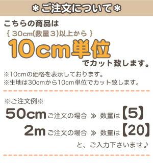 30cmから10cm単位で販売致します。