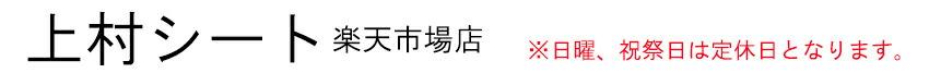 上村シート 楽天市場店:ビニールシート、トラックシート、ロープ、透明シートの専門店