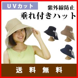 UV垂れ付きハット