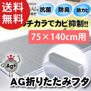 AG折りたたみ 風呂 フタ L14