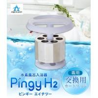 水素風呂入浴器 ピンギー エイチツー(Pingy H2)専用 交換カートリッジ