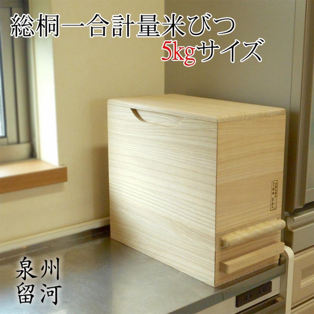 総桐一合計量米びつ5kgサイズ
