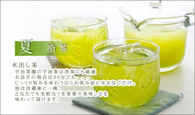 宇治茶園の煎茶。みずみずしい新鮮な茶葉を厳選しております。 それぞれの茶葉の味・香りなど特徴を吟味し、長年培ってきたブレンド技術で 製品に仕上げております。