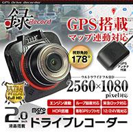 GPS内蔵ドライブレコーダー