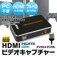 HDMIビデオキャプチャー