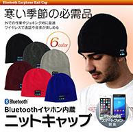 Bluetoothニットキャップ