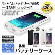 iPhone用バッテリーケース